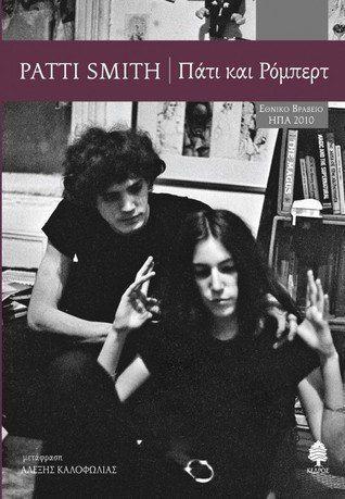Patti Smith Πάτι και Ρόμπερτ, Patti Smith