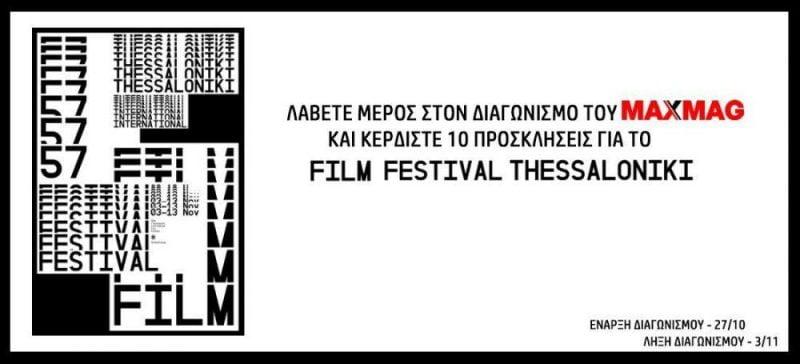 filmfestthesniki2