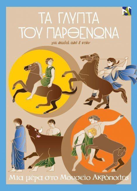 ta_glypta_toy_parthenona_gia_paidia_8-12_eton
