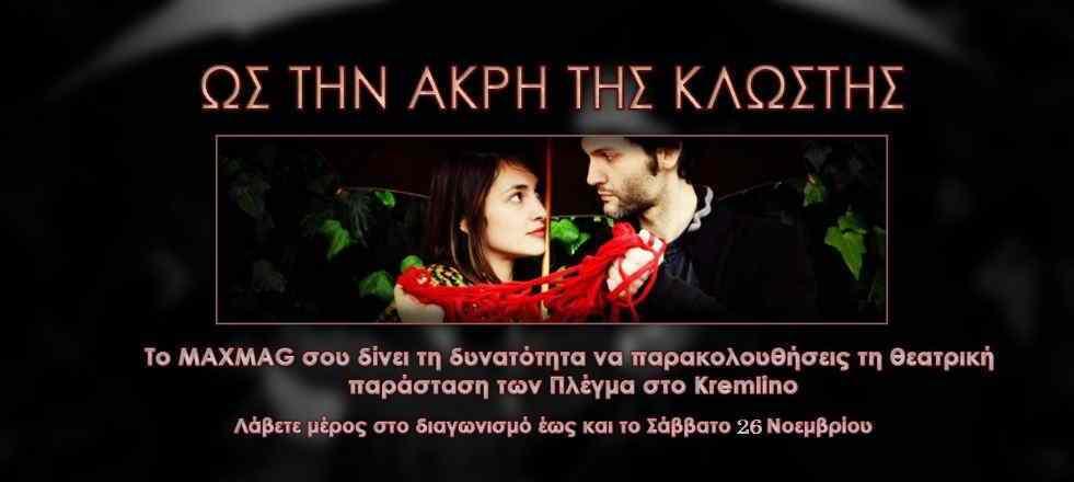 """Κερδίστε προσκλήσεις για την παράσταση των """"Πλέγμα"""" στο Kremlino"""