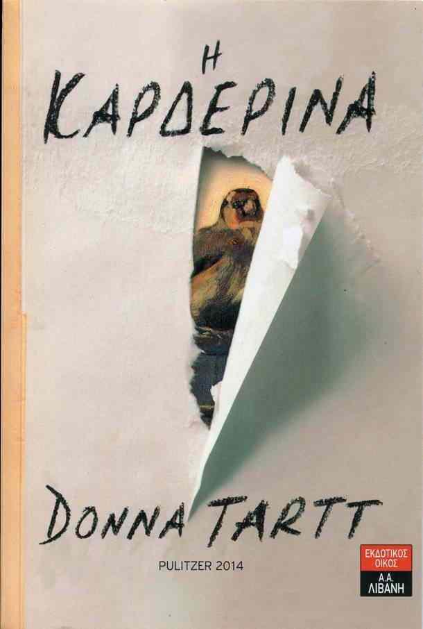 Η Καρδερίνα της Donna Tartt