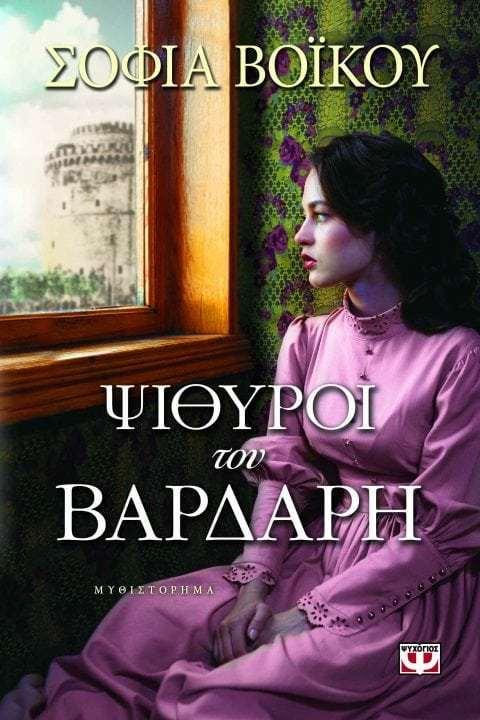 5+1 ιστορικά μυθιστορήματα που αξίζει να διαβάσετε.