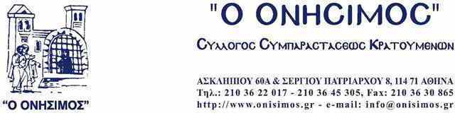 onismo-mes01