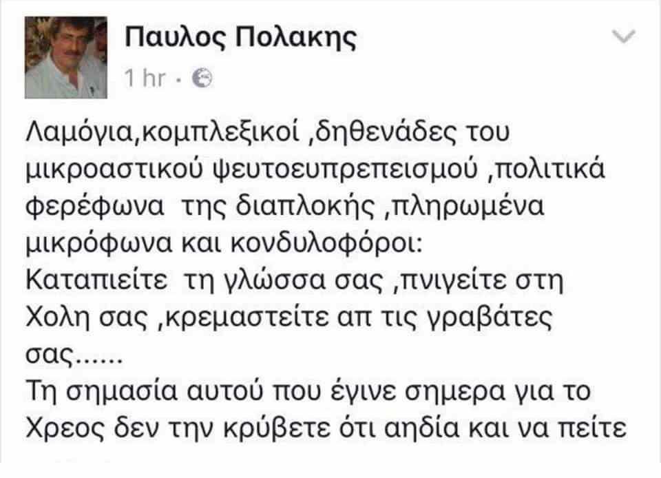 pollakis