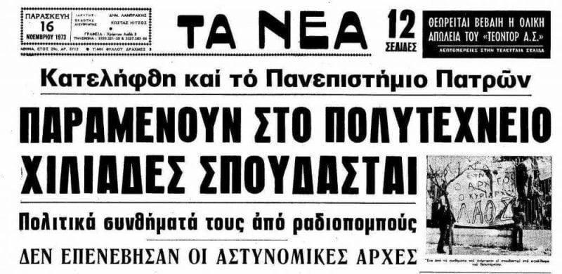 polytehneio_12_16-11-1973