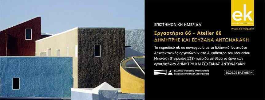 ΗΜΕΡΙΔΑ Αtelier 66 - 17/12 στο Μουσείο Μπενάκη