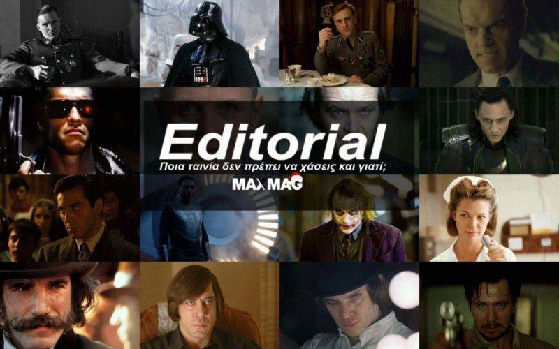 editorial ταινία
