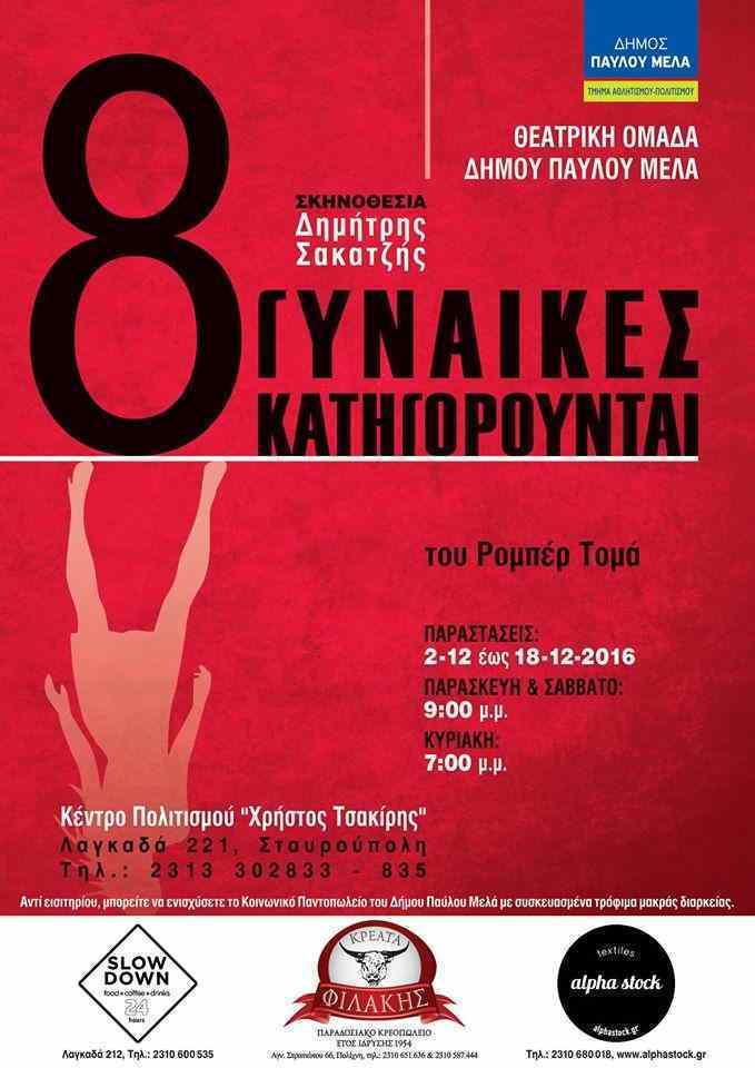 Οικονομικές/Με ελεύθερη είσοδο/Ελεύθερη συνεισφορά Θεατρικές Παραστάσεις Αθήνα και Θεσσαλονίκη
