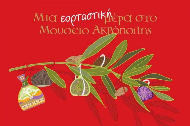 mouseio_acropolis_christmas