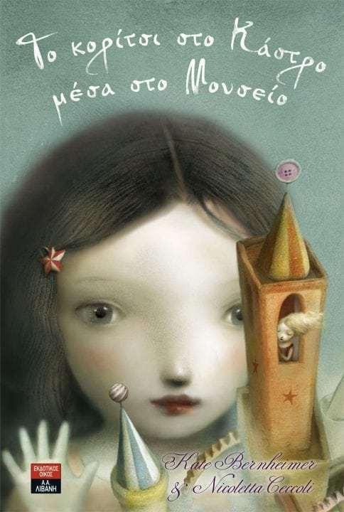 Το κορίτσι στο κάστρο μέσα στο μουσείο