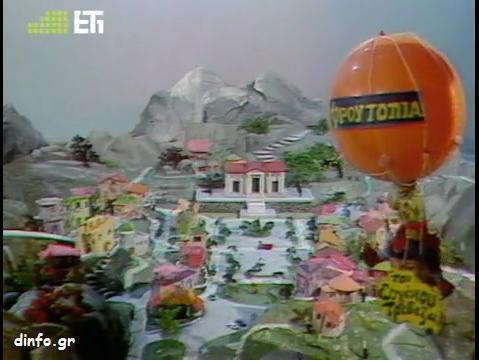 froutopia - 80s Παιδικές Σειρές - Cover-MaxMagTv