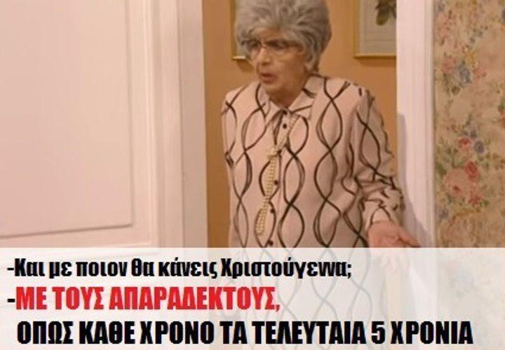 εορταστικό επεισόδιο-ελληνικη tv_Cover_MaxMagTv
