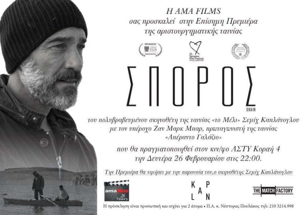 """""""Σπόρος"""" : Σεμίχ Καπλάνογλου"""