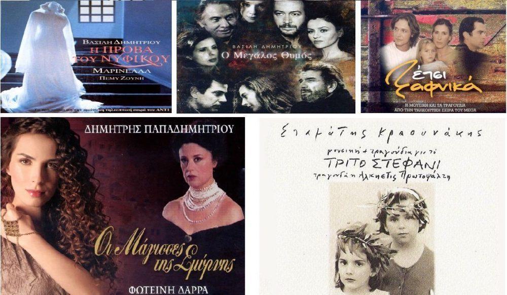 soundtracks ελληνικων σειρων - μερος α - Cover - MaxMagTv