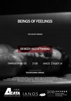 ΕΚΘΕΣΗ ΦΩΤΟΓΡΑΦΙΑΣ : BEINGS OF FEELINGS