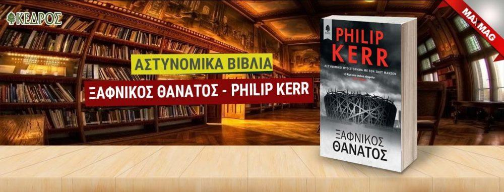 αστυνομικά βιβλία - Ξαφνικός Θάνατος