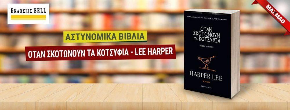 αστυνομικά βιβλία - Οταν σκοτωνουν τα κοτσυφια