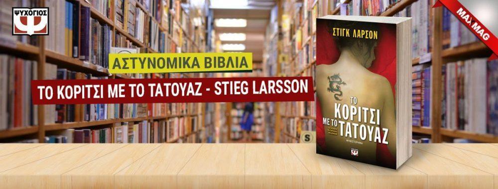 αστυνομικά βιβλία - Το κοριτσι με το τατουαζ