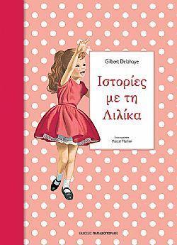 Παιδικά βιβλία, δώρο για το Πάσχα