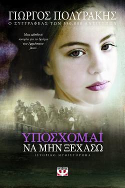 Παρουσιάσεις Βιβλίων στον Ιανό στη Θεσσαλονίκη