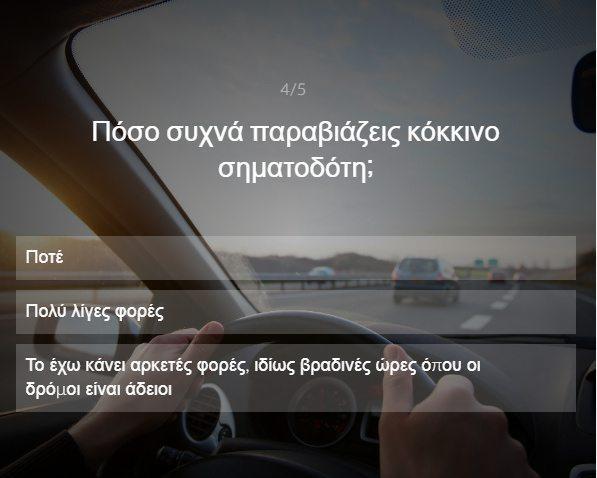 οδική συμπεριφορά
