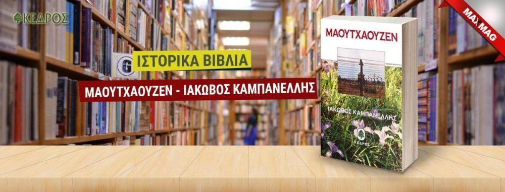 ιστορικά βιβλία - ιστορικά μυθιστορήματα