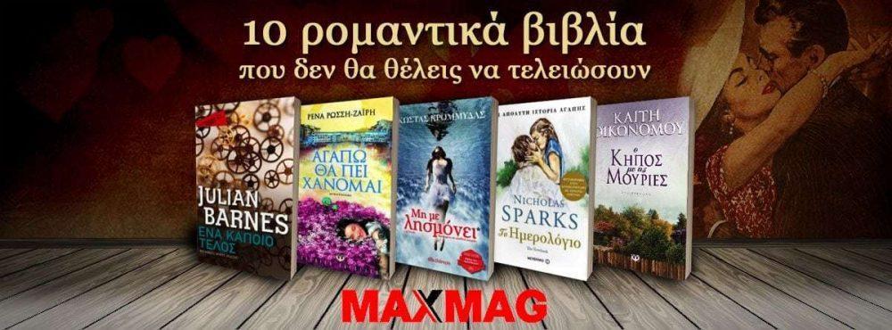 ρομαντικά βιβλία