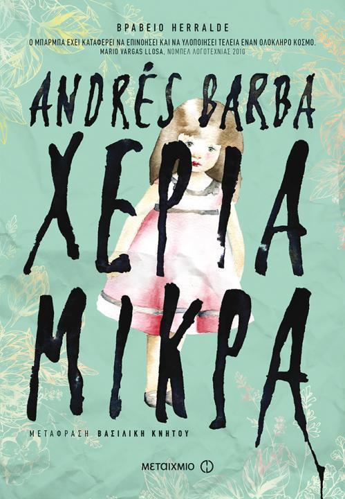 Χέρια Μικρά του Andres Barba