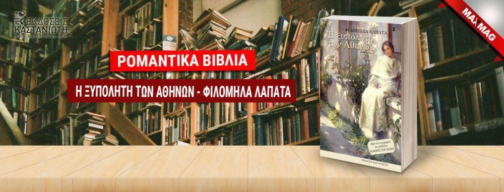 Ρομαντικά Βιβλία - Η ξυπόλητη των Αθηνών