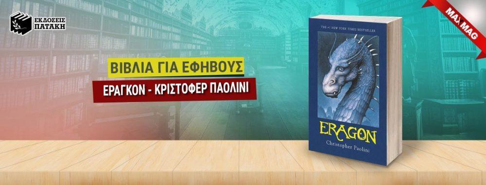Εφηβικά Βιβλία - Εραγκον