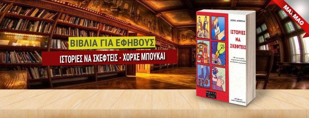 Εφηβικά Βιβλία - Ιστοριες να σκεφτεις