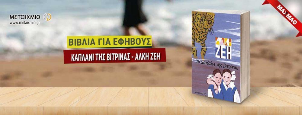 Εφηβικά Βιβλία - Το καπανι της βιτρινας