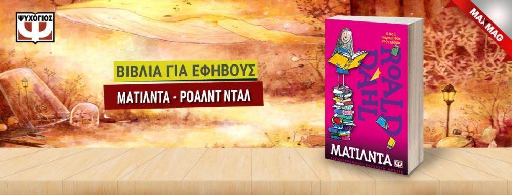 Εφηβικά Βιβλία - Ματιλντα