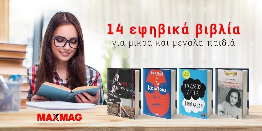 εφηβικά βιβλία - βιβλία για εφήβους