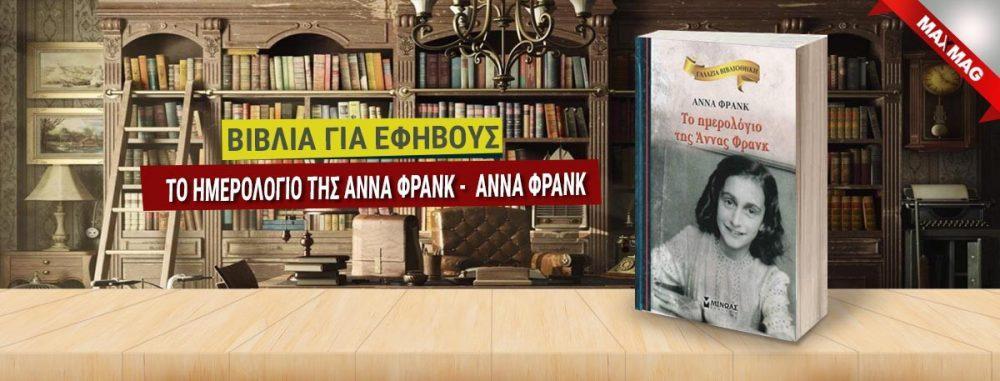Εφηβικά Βιβλία - Το ημερολογιο της Αννα Φρανκ