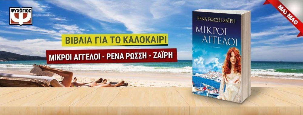 Βιβλία για το καλοκαίρι - Μικροι Αγγελοι