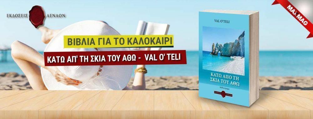 Βιβλία για το καλοκαίρι - Κατω απο την σκια του Αθω
