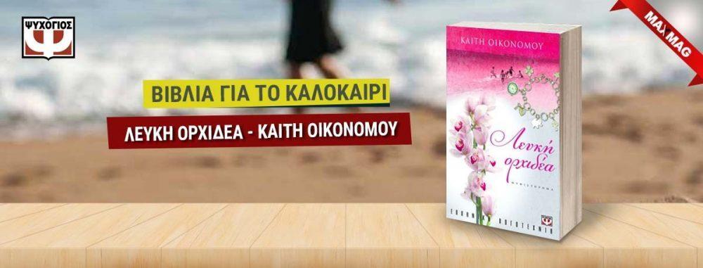 Βιβλία για το καλοκαίρι - Λευκη Ορχιδεα