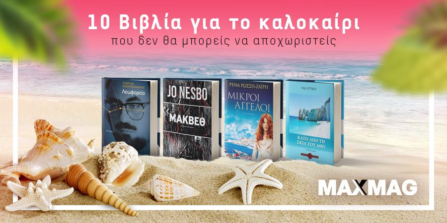 Βιβλία για το καλοκαίρι / Βιβλία για την παραλία