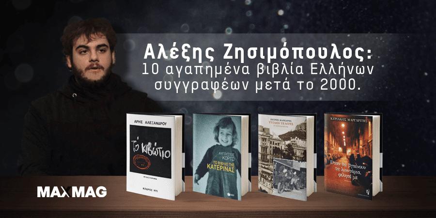 Αλέξης Ζησιμόπουλος