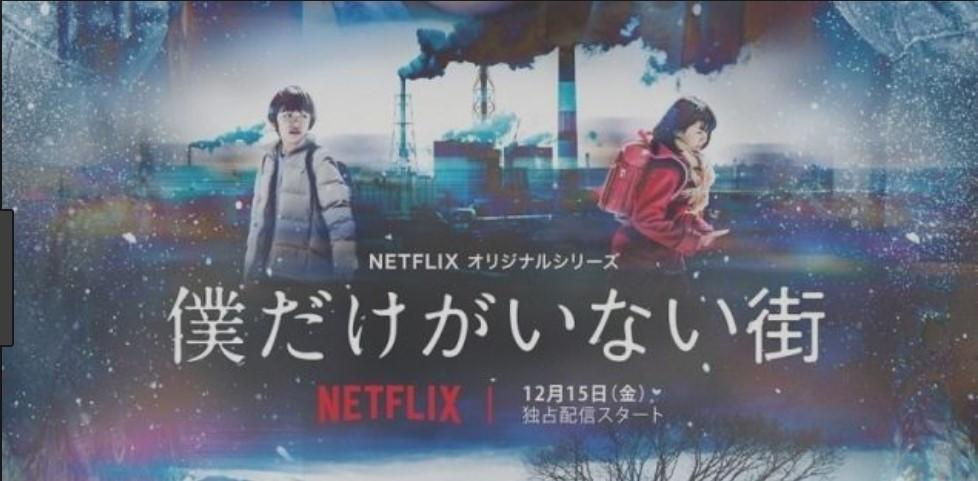 Σειρές Netflix - Erased