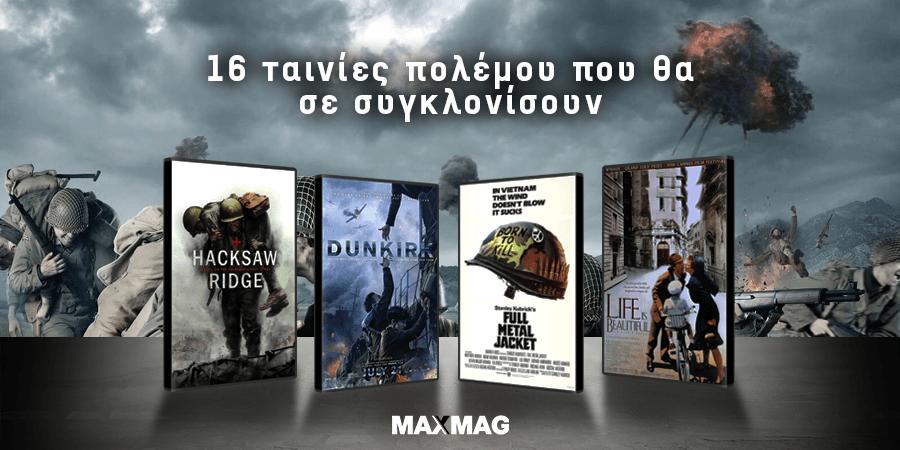 Ταινίες Πολέμου - Η Λίστα
