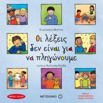 Βιβλία συμπεριφοράς