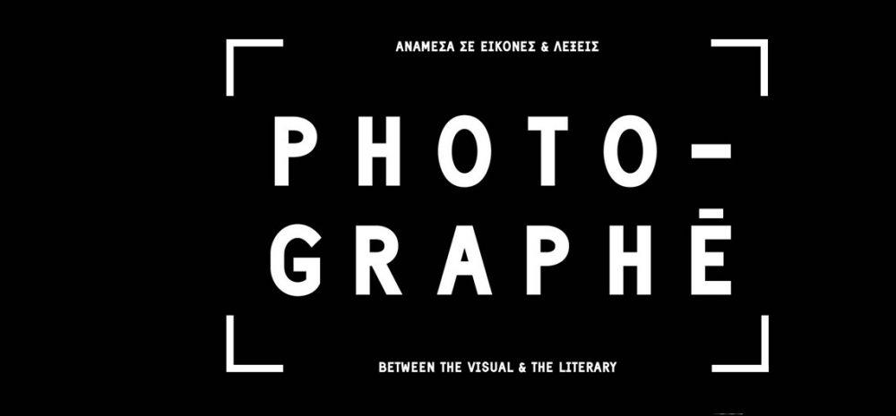 photo-graphē