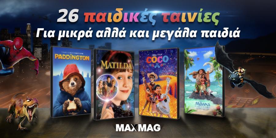 Παιδικές Ταινίες - Η Λίστα