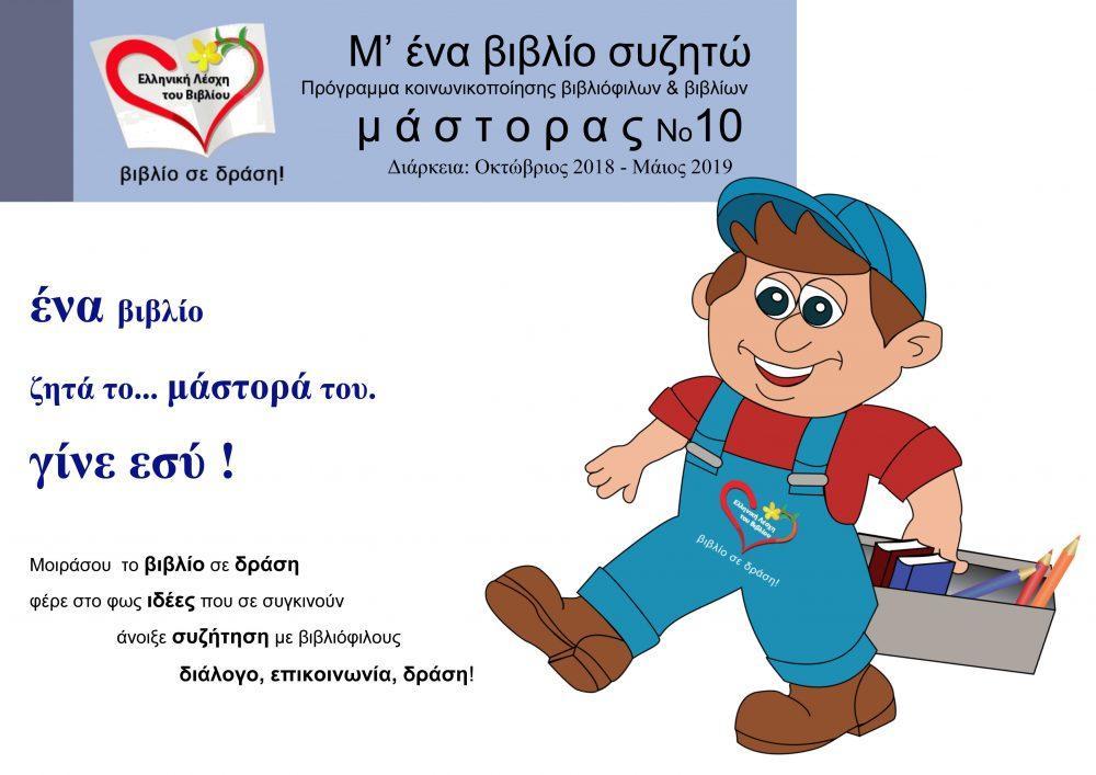 Ελληνική Λέσχη του Βιβλίου