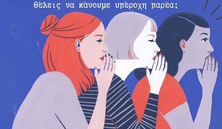 Υπέροχες Γυναίκες