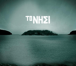 Ελληνικές σειρές - το νησί