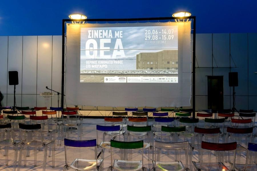 Σινεμά με Θέα στη Μέγαρο Μουσικής Θεσσαλονίκης