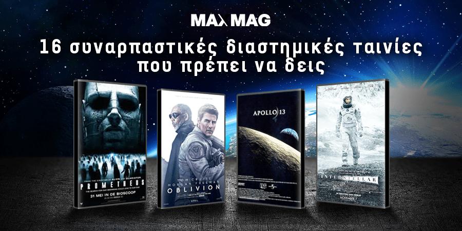 διαστημικές ταινίες